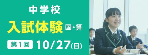 第1回中学校入試体験(10月27日)
