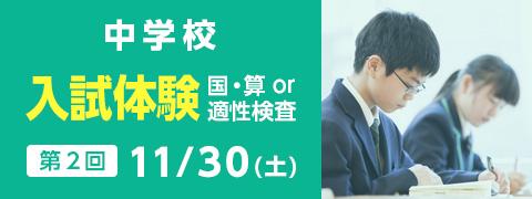 第2回中学校入試体験(11月30日)