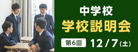 12/7  学校説明会