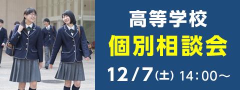 12/7  個別説明会