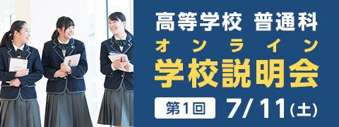 7/11 学校説明会