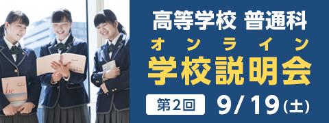 9/19 学校説明会 高校 普通科