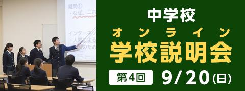 9/20 学校説明会 中学