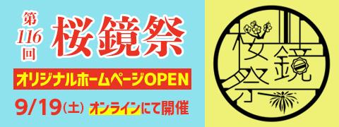 9/19 オンライン開催 桜鏡祭 オリジナルホームページOPEN