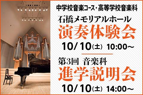 10/10 ホール演奏体験会/音楽科第3回進学説明会