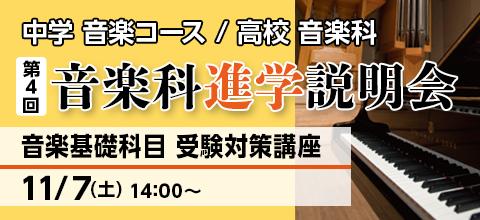 11/7 音楽科進学説明会