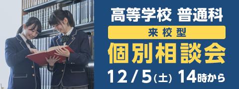 12/5【来校型】学校説明会