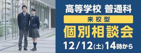 12/12【来校型】個別相談会