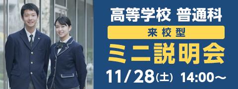 11/28【来校型】ミニ説明会