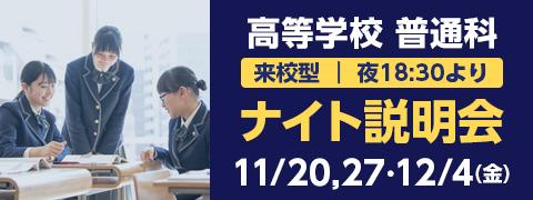 11/20,11/27,12/4【来校型】ナイト説明会