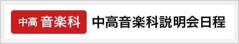 中高音楽科説明会日程