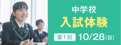 10/28(日)  入試体験