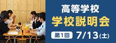 7/13  高等学校1回目説明会
