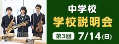 7/14  中学校3回目説明会