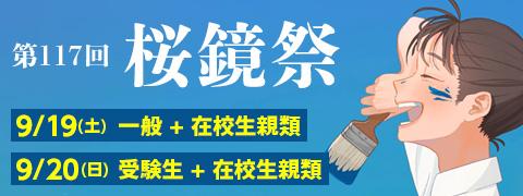 9/18,19 第117回 桜鏡祭 完全予約制