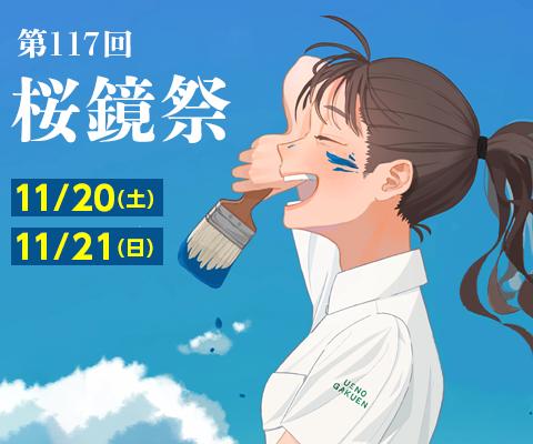 11/20,21 第117回 桜鏡祭 完全予約制