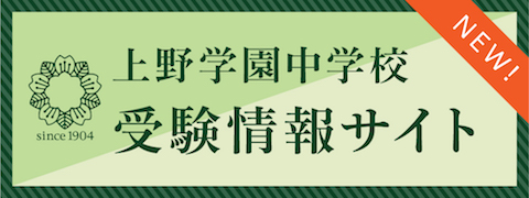 上野学園中学校 受験情報