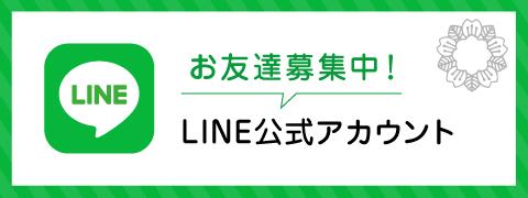 お友達募集中!LINE公式アカウント