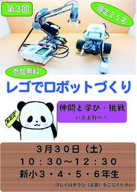 0330 上野学園レゴ.jpg