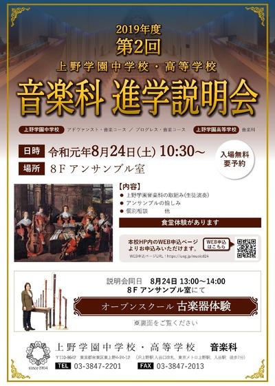 第2回中高音楽科進学説明会(20190824開催)v5_1枚目.jpg