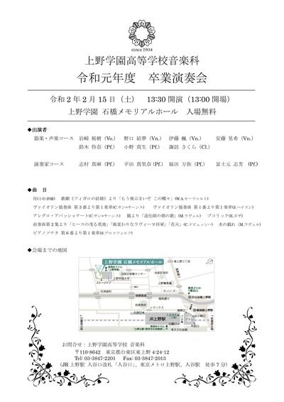 H30 高校卒演チラシ.jpg