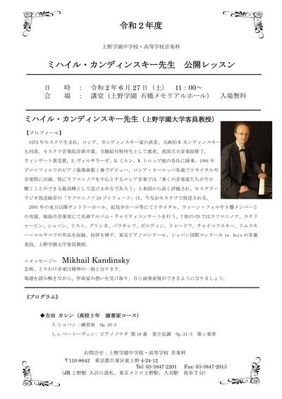 M.カンディンスキー先生公開レッスン.jpg