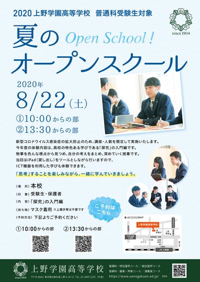 【中高入試広報室】高校OSチラシ作成.jpg