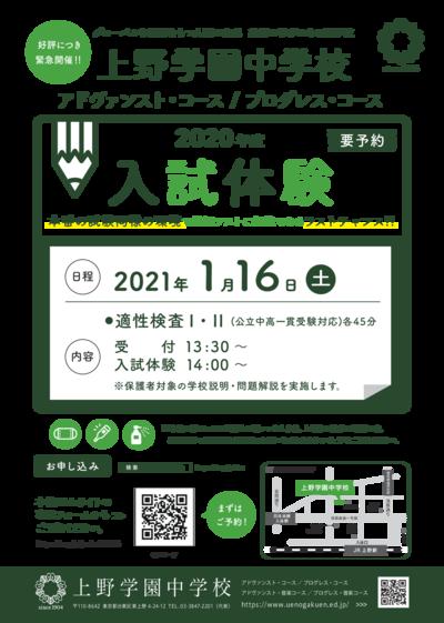 中学_入試体験チラシ_210116.png