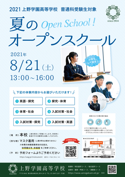 fix_高校_OSチラシ.jpg