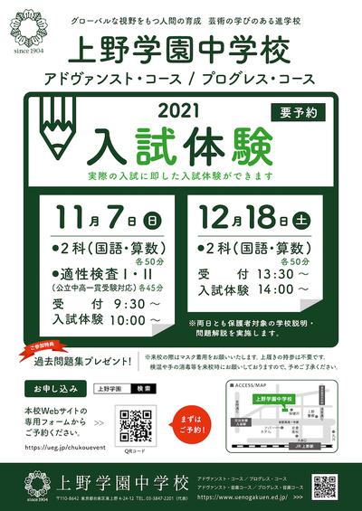 中学_入試体験.jpg